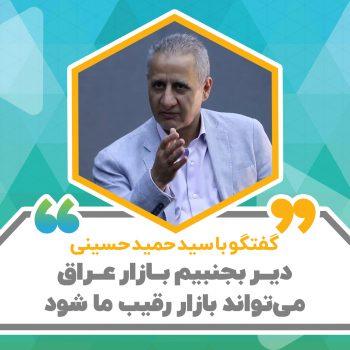 بازار عراق، سرمایه گذاری، منتورینگ، شتابدهی، سید حمید حسینی، اقتصاد مقاومتی، صادرات به عراق