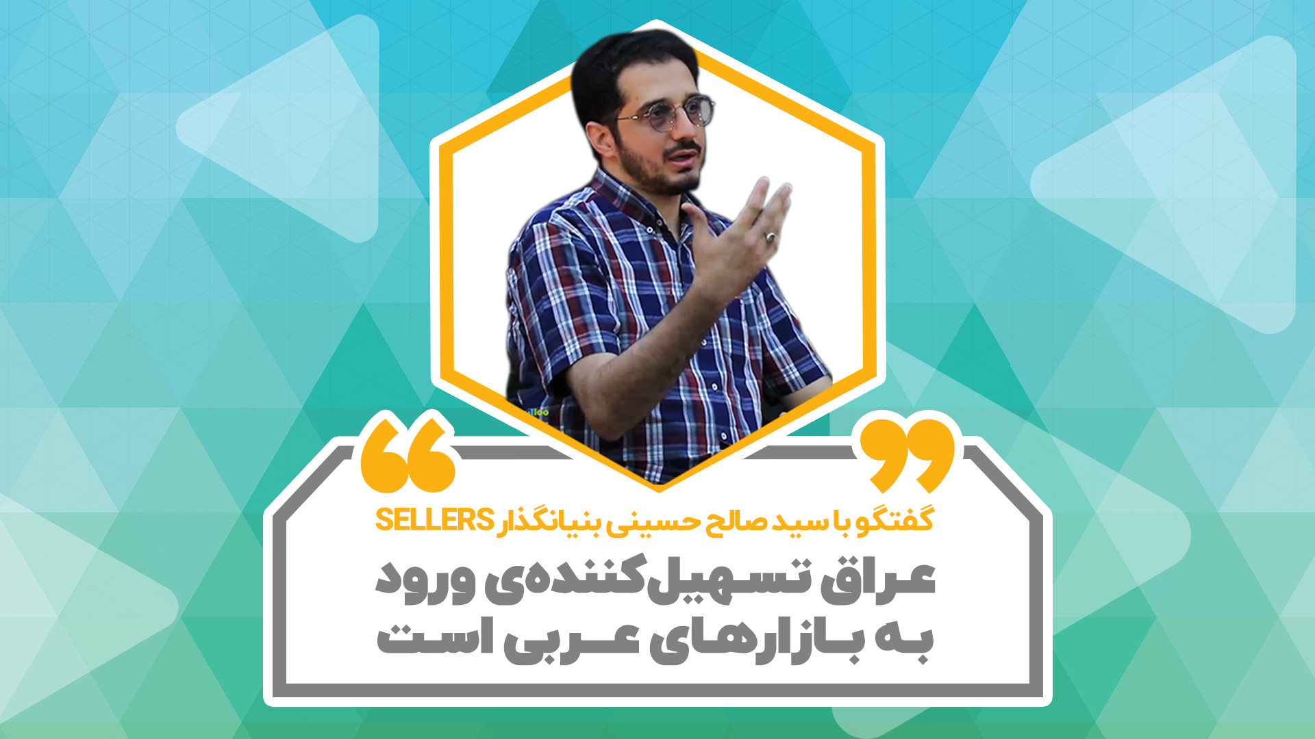 بازار عراق، سرمایه گذاری، شتابدهی، منتورینگ، بازارهای عربی، سید صالح طیب حسینی، سید صالح حسینی