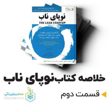 کتاب نوپای ناب، نوپای ناب، آموزش استارتاپی، محتوای آموزشی، محتوای استارتاپی