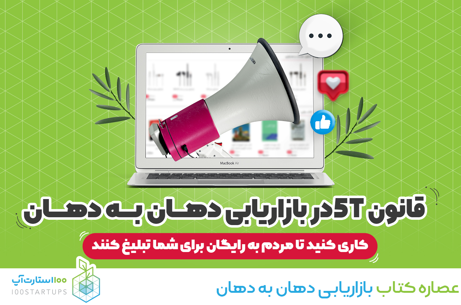 بازاریابی، تبلیغات، ارزان ترین راه های تبلیغ محصول، بازاریابی دهان به دهان