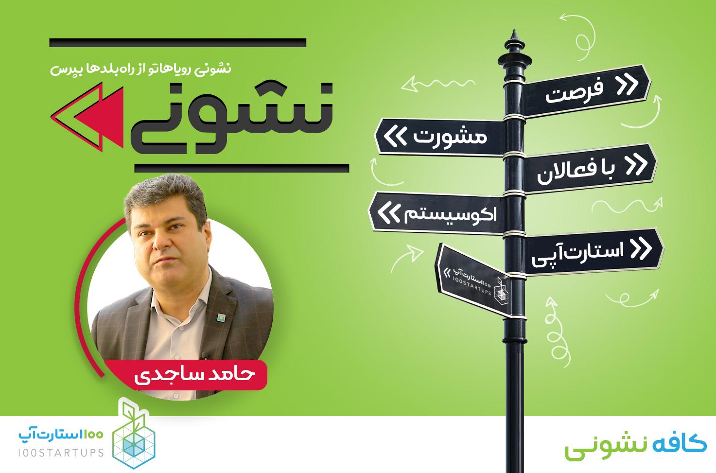 کافه نشونی، نشونی موفقیت، حامد ساجدی، مهندسی برق دانشگاه امیر کبیر، استارتاپ، 100استارتاپ