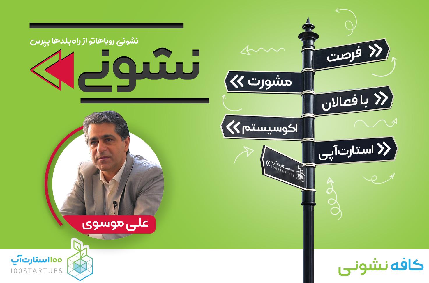 کافه نشونی، نشونی، موفقییت، راه موفقیت، نشونی موفقیت، دکتر علی موسوی، علی موسوی، 100استارتاپ، استارتاپ، استارتآپ
