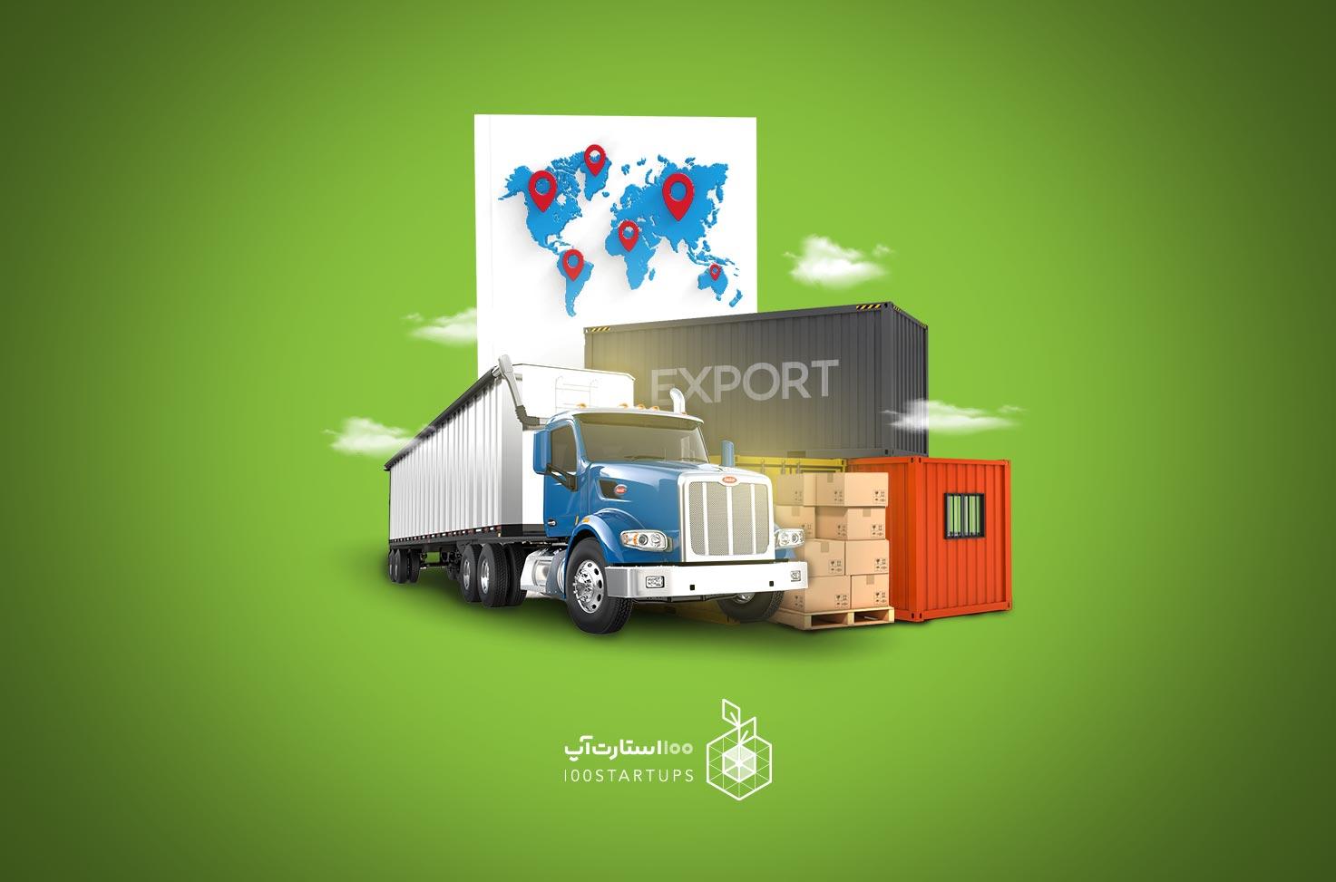 بازار بین الملل، صادرات، استارتاپ، توسعه، کسبوکار